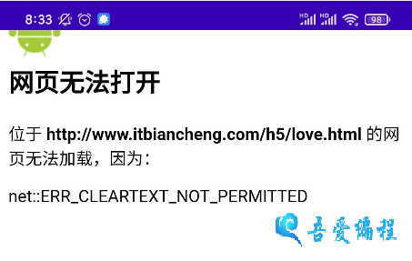 net::ERR_CLEARTEXT_NOT_PERMITTED